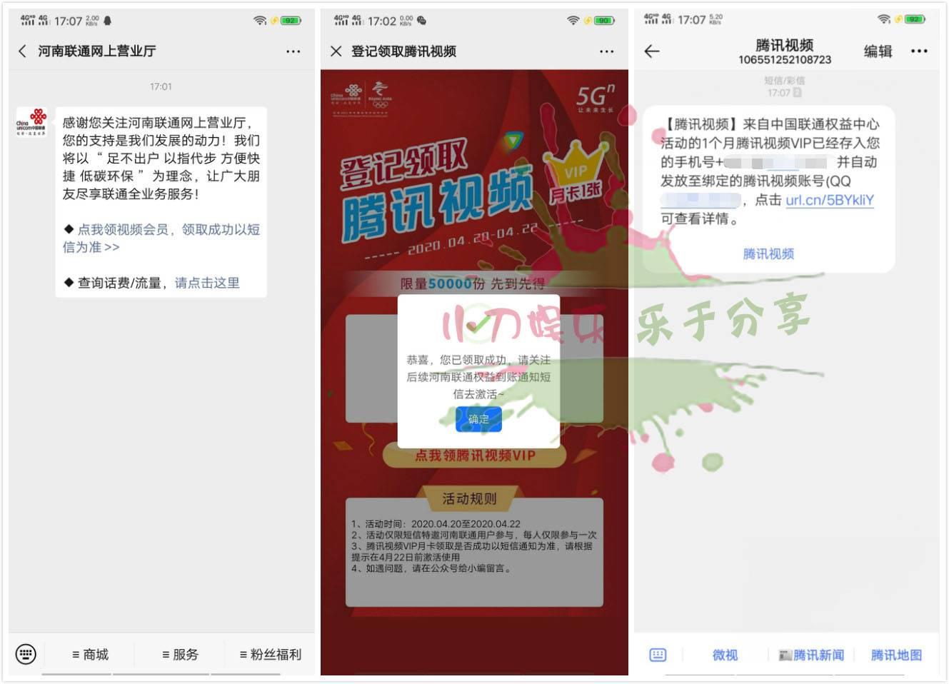 河南联通用户领1个月腾讯视频会员