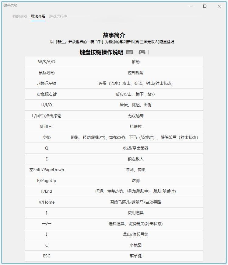 《真三国无双8》v1.30中文版