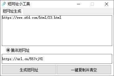 免ck生成url.cn短网址源码