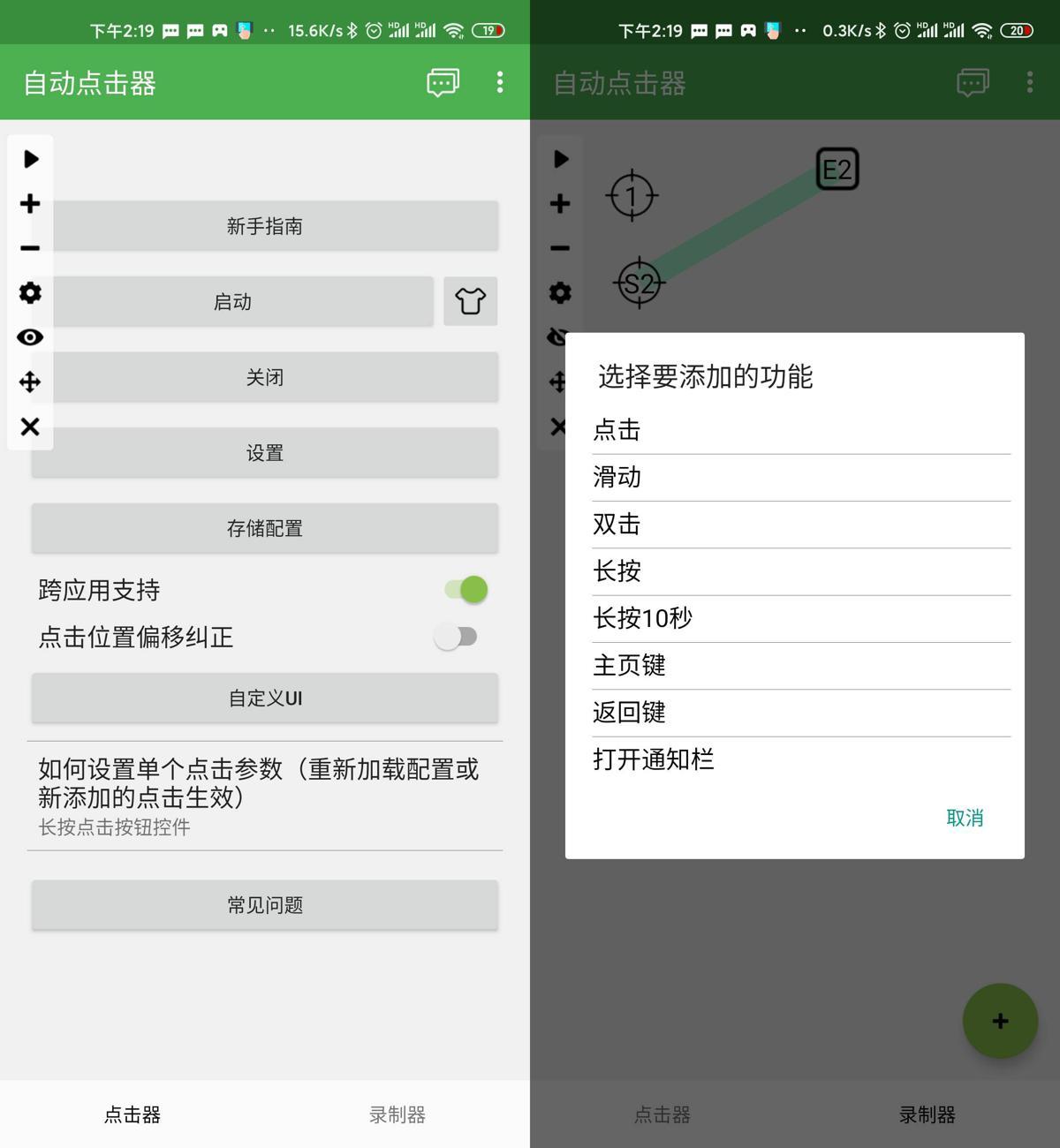 安卓自动点击器v2.0.12.1绿化版