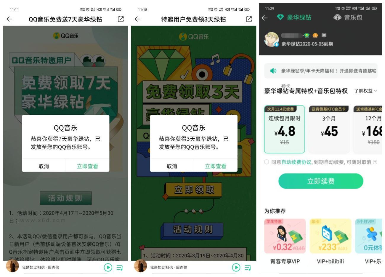 QQ音乐领取10~31天豪华绿钻