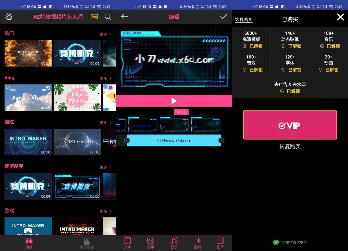 安卓AE特效视频片头大师app