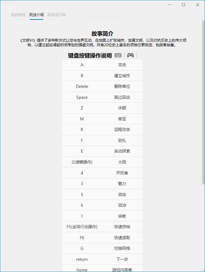 《文明6》v1.0.0.341中文版