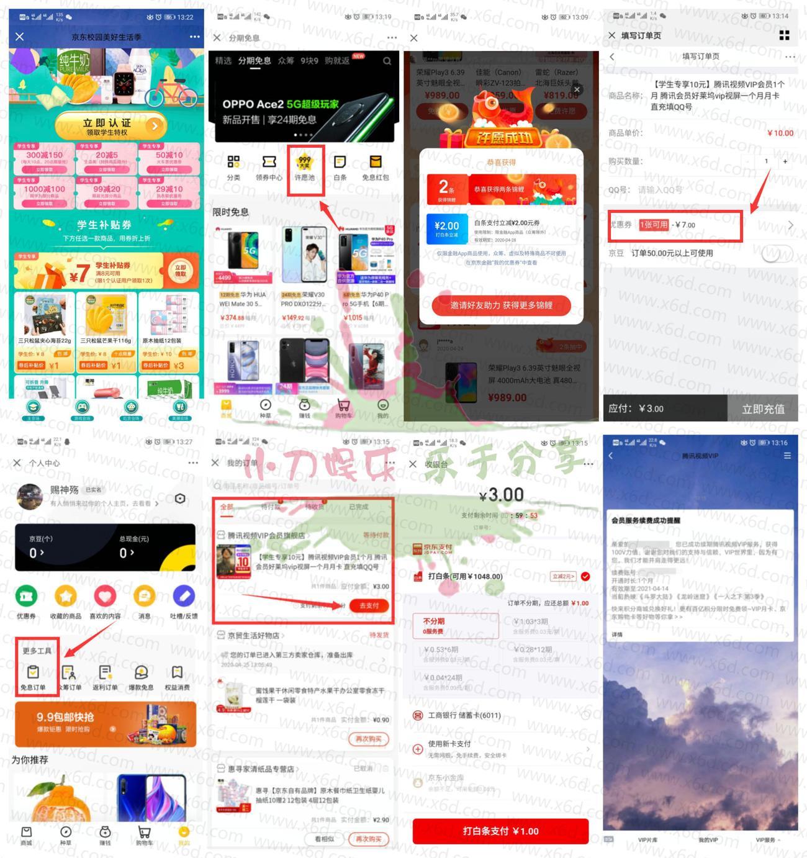京东1元开1月腾讯视频会员
