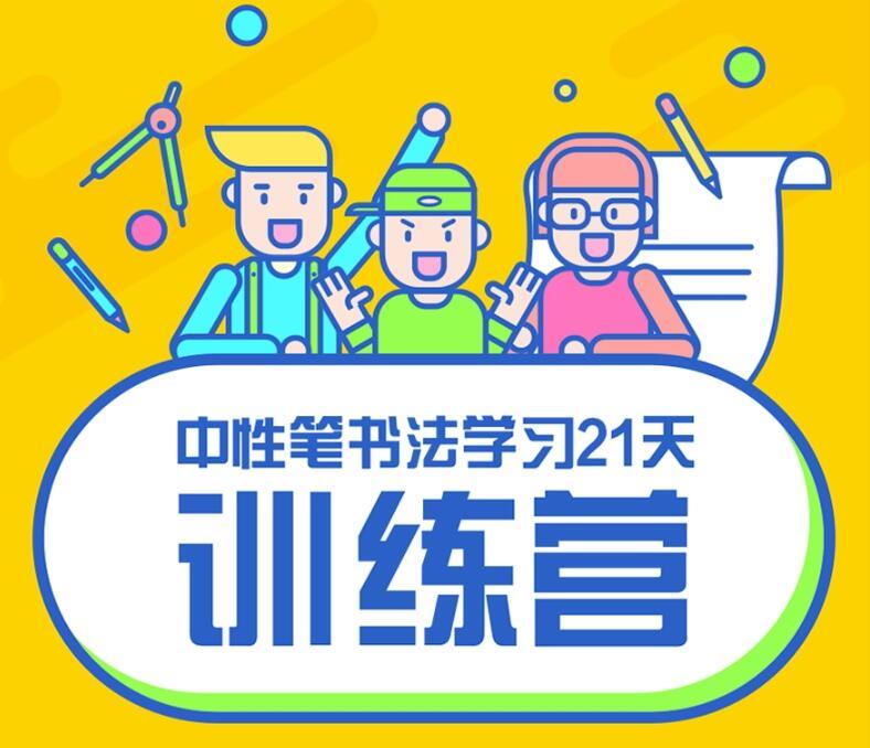 教程_写孬字必建课 21地书法练习营