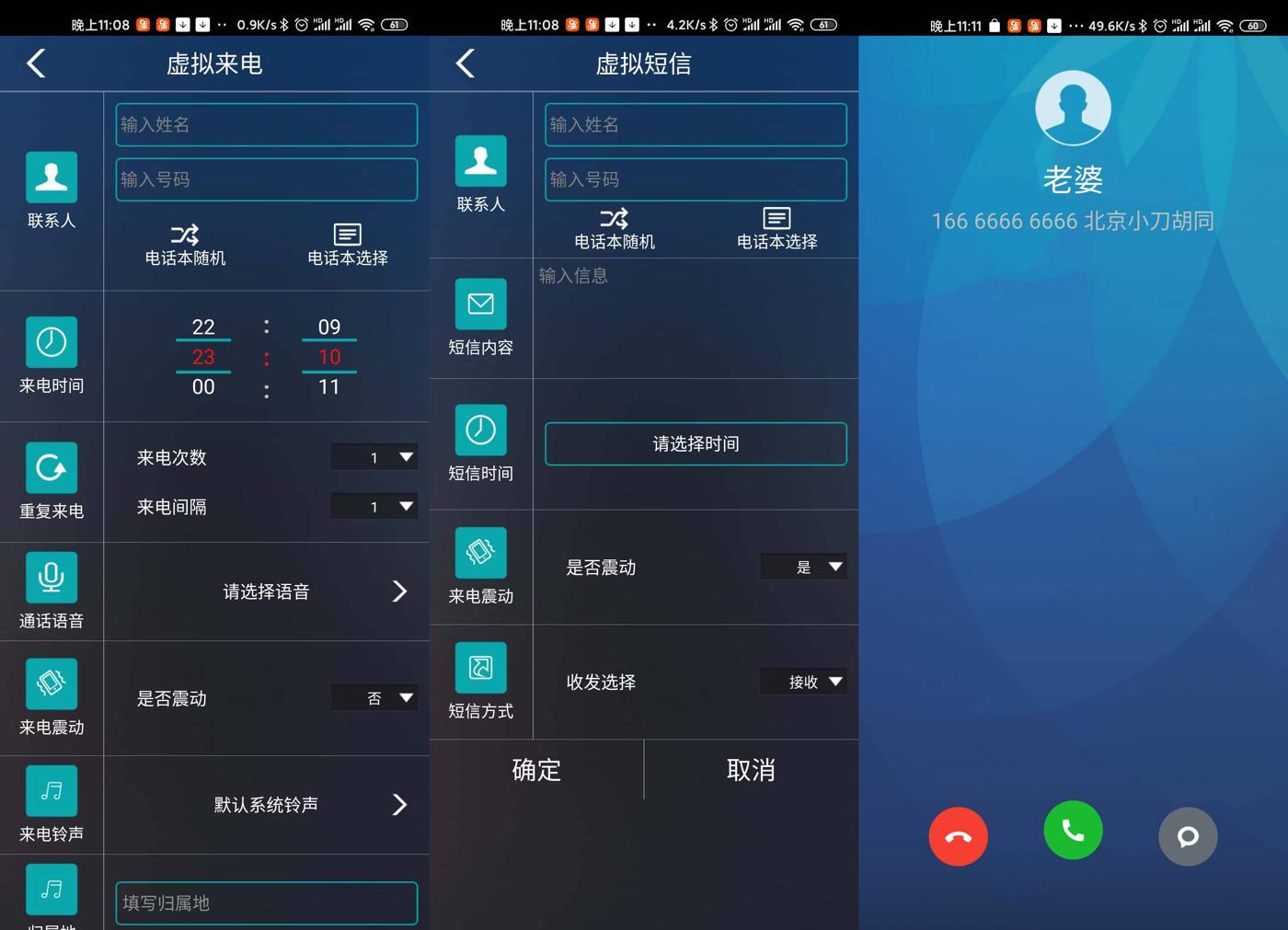 安卓LT虚拟来电短信v3.7.2