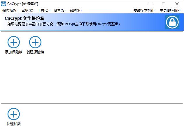 磁盘分区加密 CnCrypt v1.29