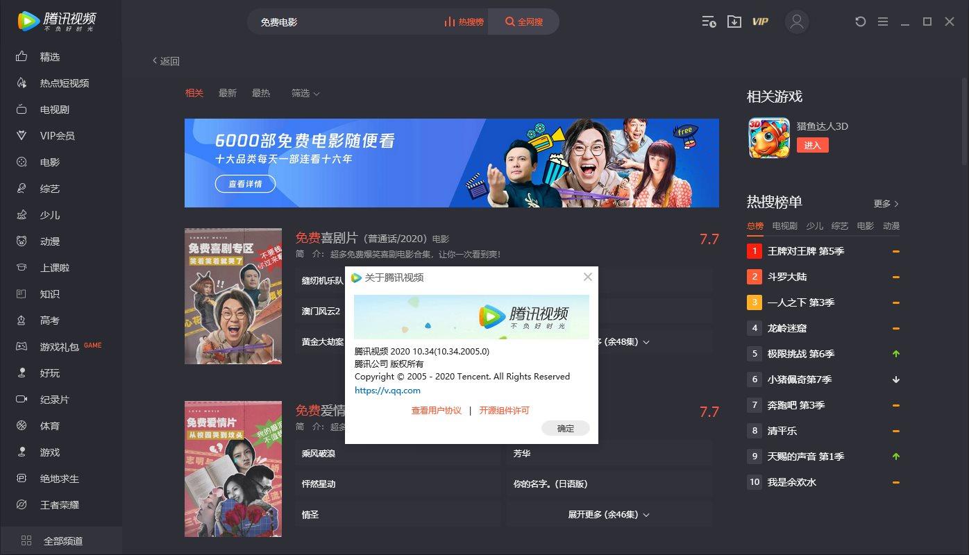PC腾讯视频v11.6.2035.0绿色版