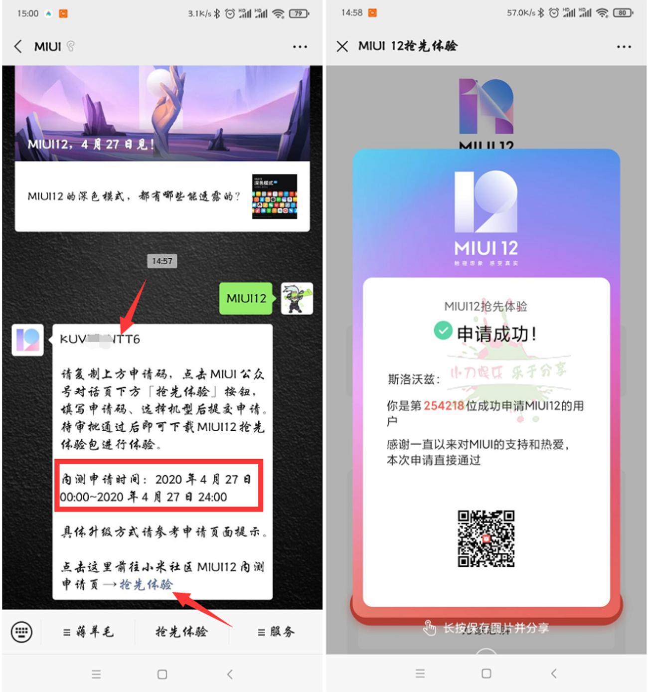 小米手机免费申请MIUI12系统