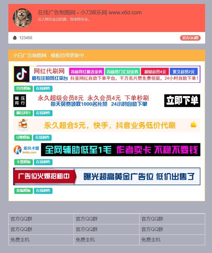 在线制作banner横幅广告图源码