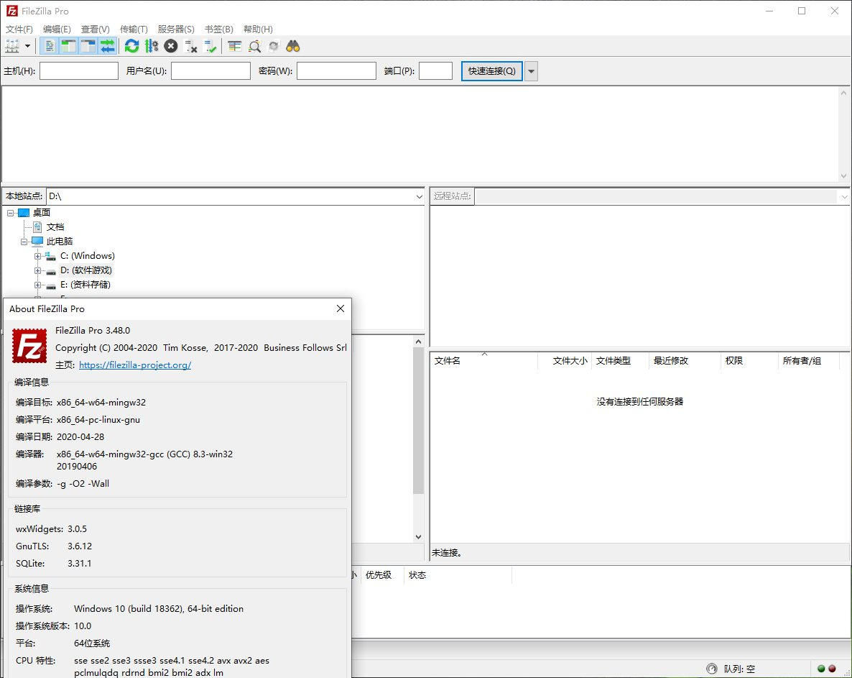 FileZilla Pro v3.48 专业便携版