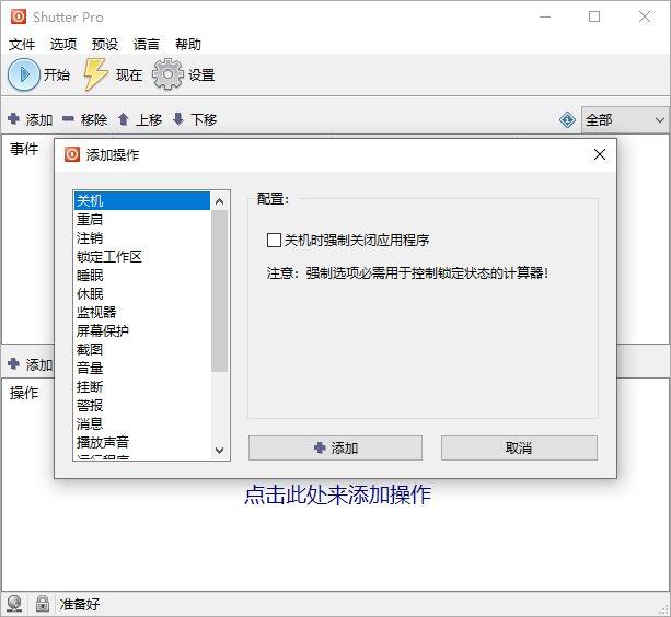 PC多功能计划任务 Shutter Pro