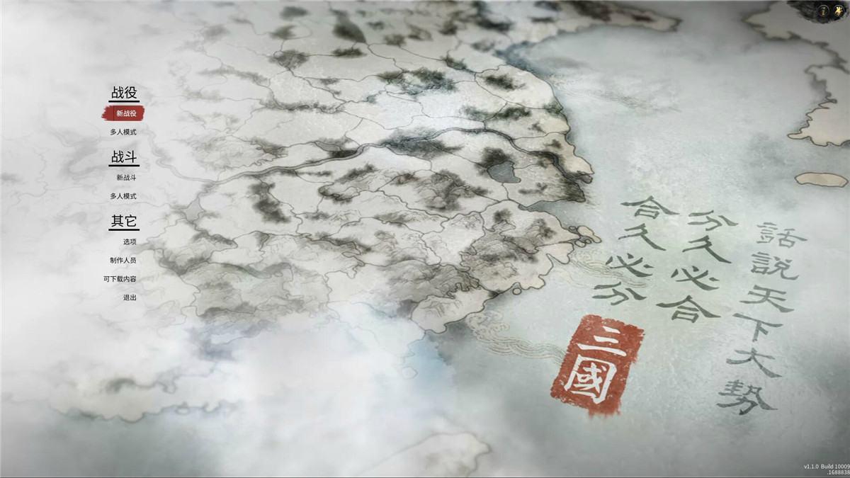 《全面战争:三国》v1.5.3中文版/附多项修改器-科技HUB