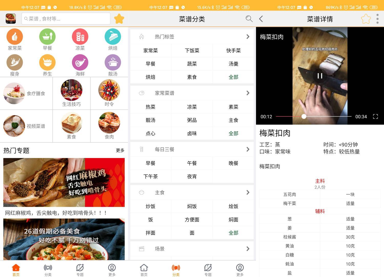 安卓美食菜谱v1.6.6绿化版