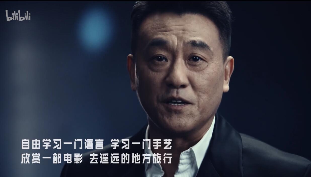 B站五四青年节宣传片《后浪》