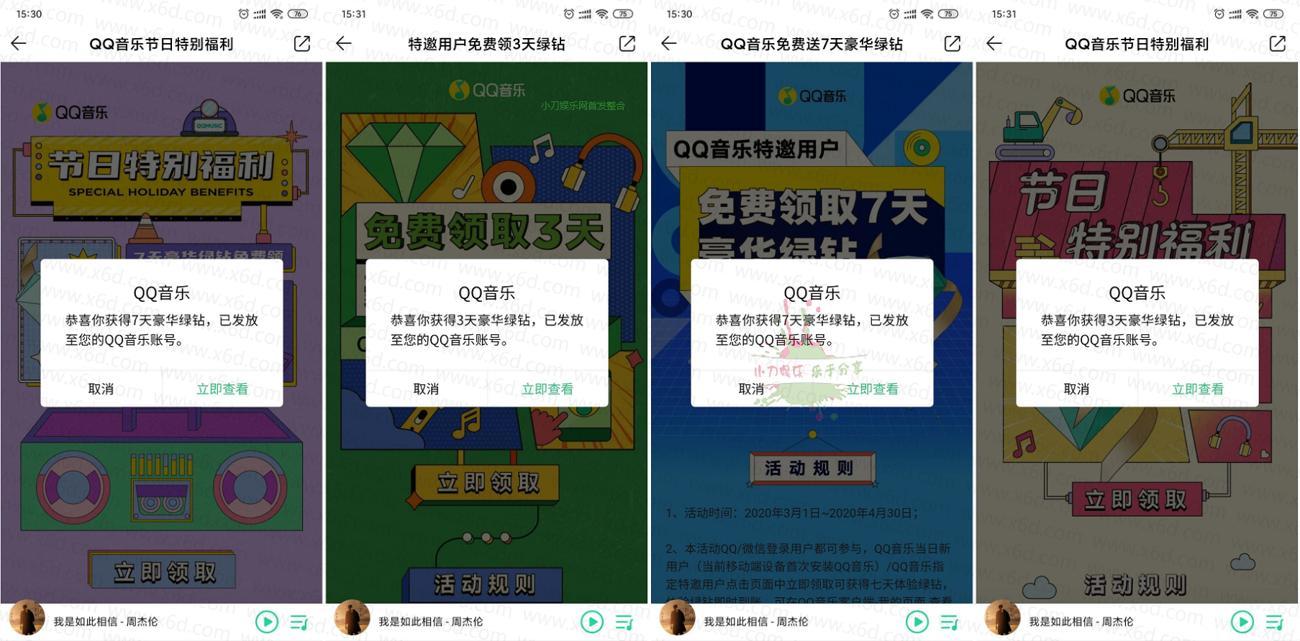 QQ图片20200504154804_爱奇艺.jpg