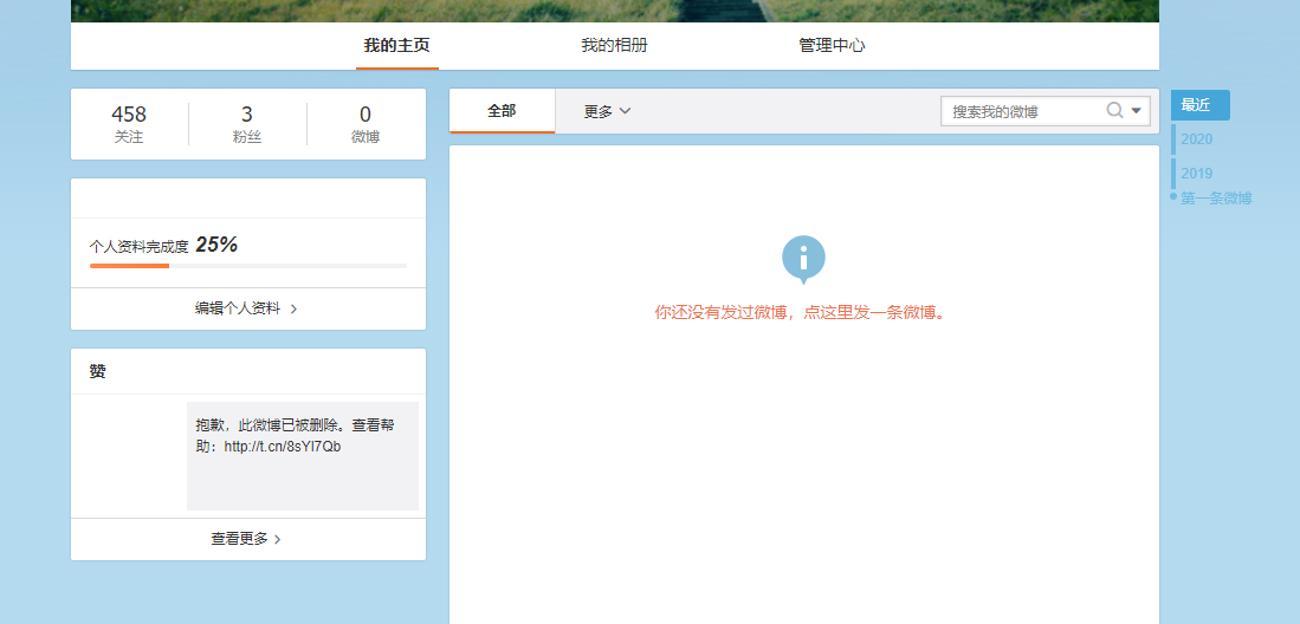 简单快速批量秒删除微博内容插图(1)