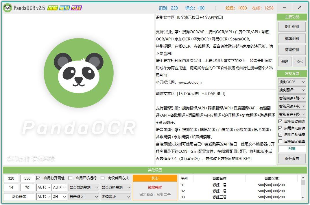 图文识别工具 PandaOCR v2.68