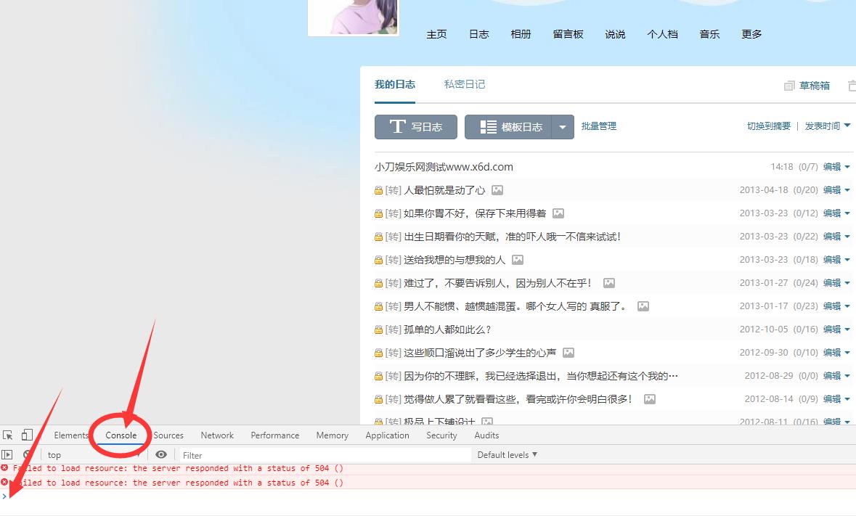 QQ空间批量删说说日志代码
