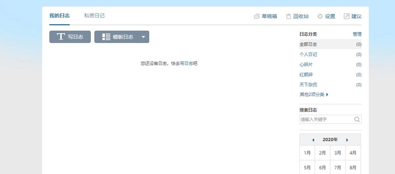 QQ空间批量删说说日志代码-小酒资源