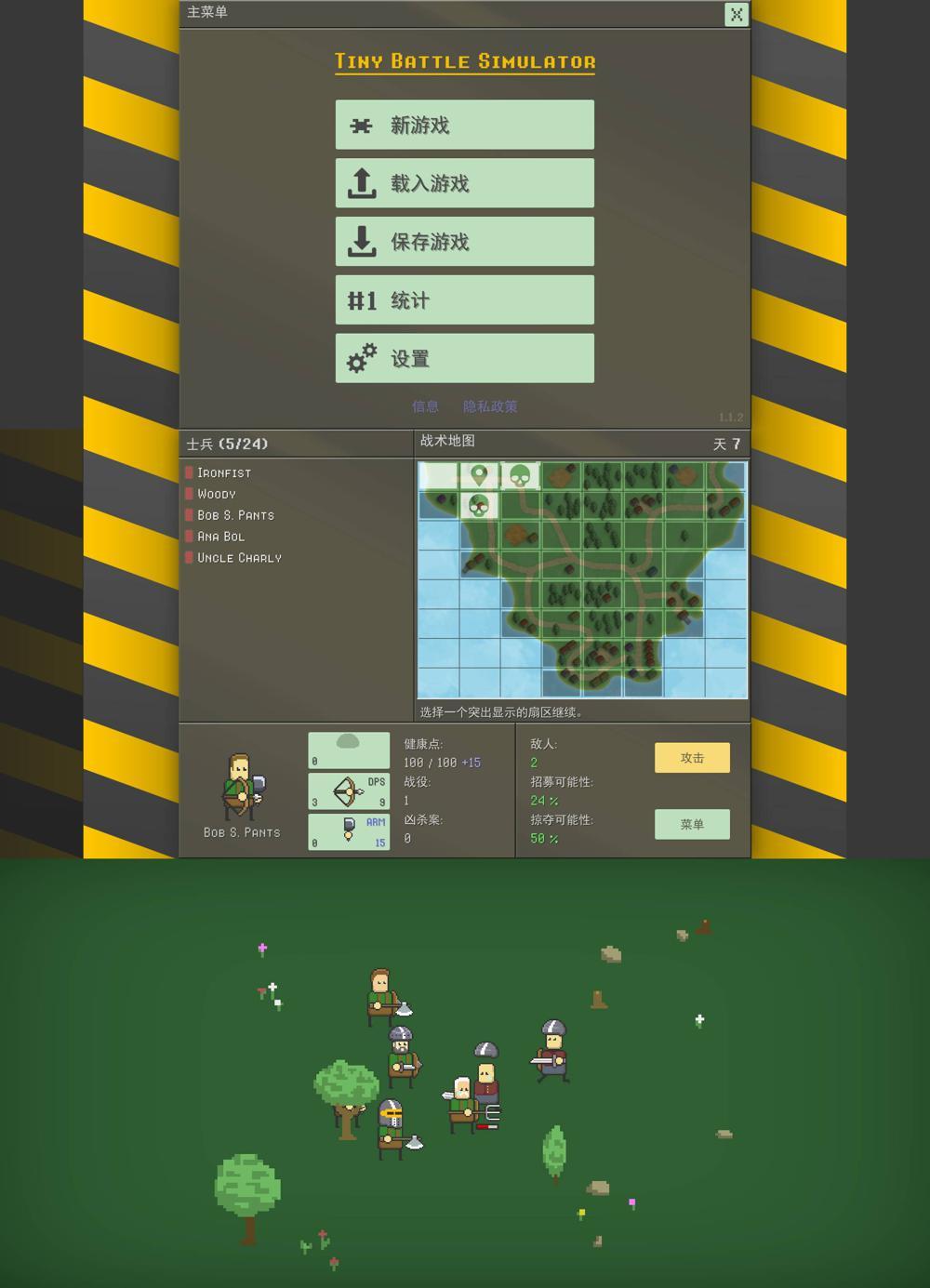 【安卓游戏】策略游戏 小型战争模拟器