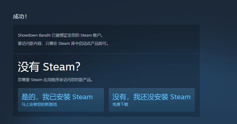 steam免费喜+3 简单粗暴
