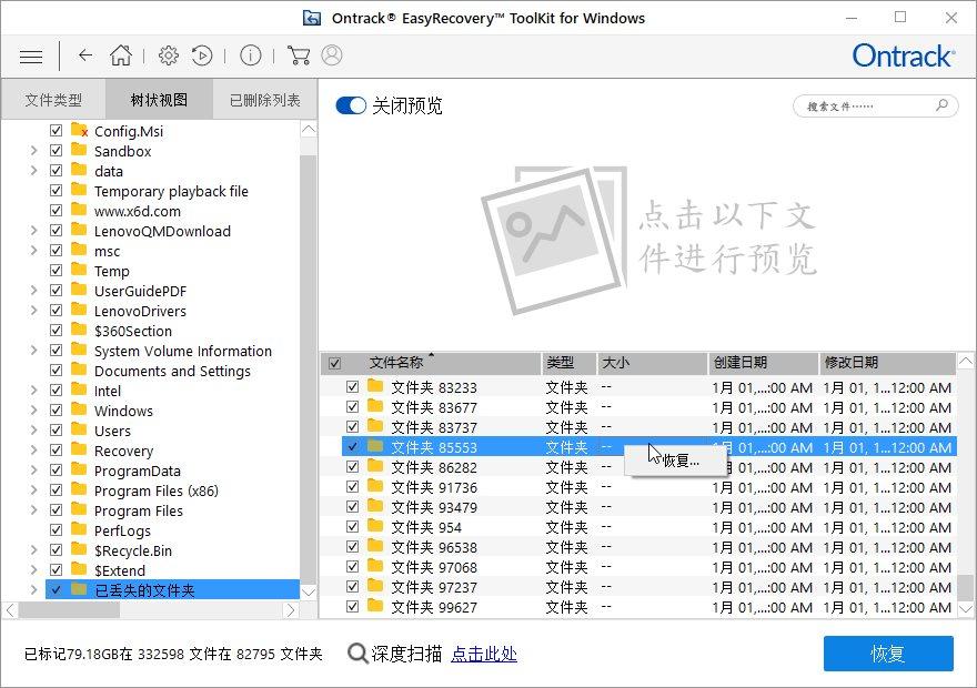 PC EasyRecovery14误删文件恢复工具