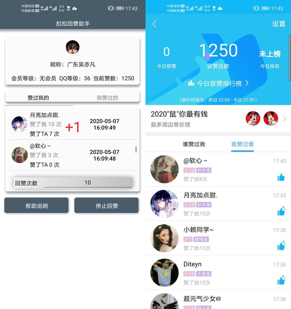 安卓QQ回赞助手 一键全自动