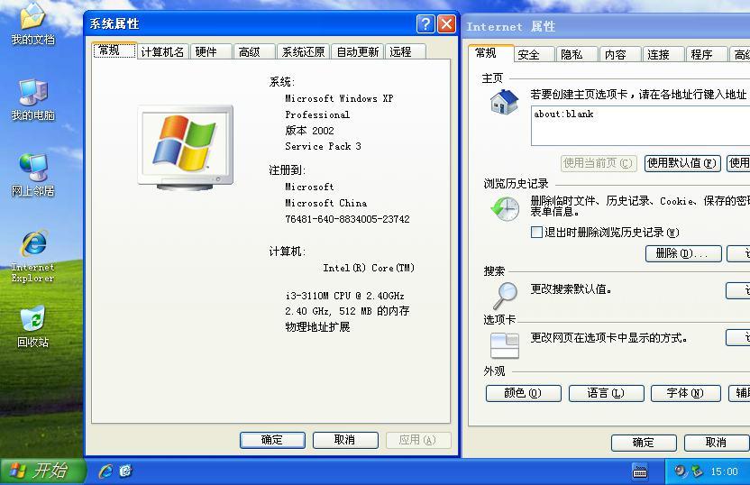 Windows XP/2003纯净安装版  第3张