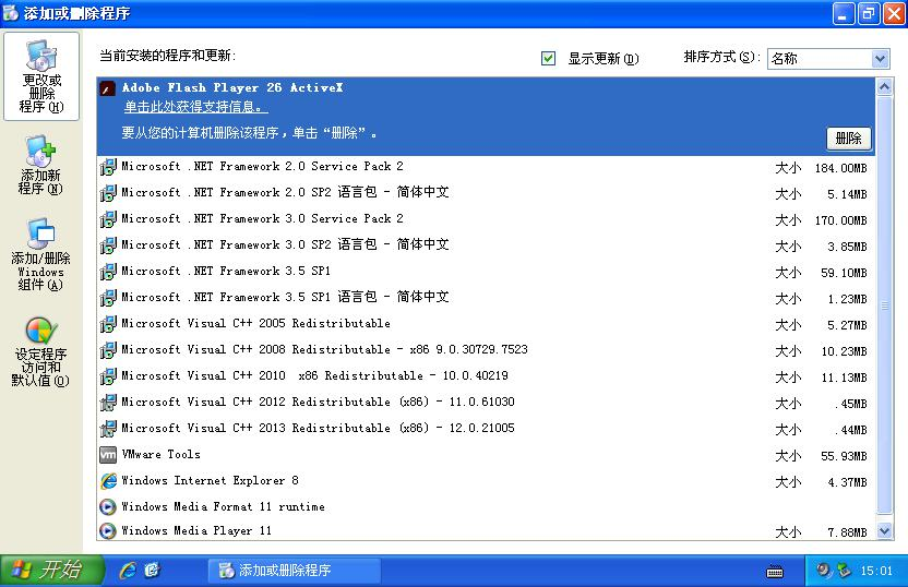 Windows XP/2003纯净安装版  第4张