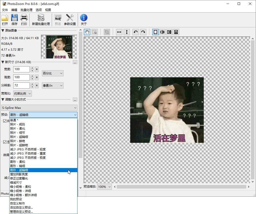 PC版图片无损放大工具PhotoZoom