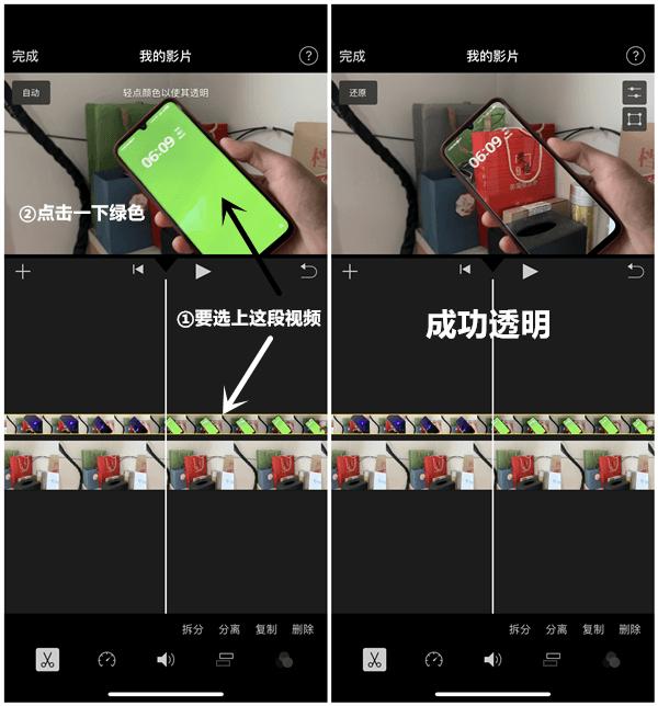抖音很火的制作透明手机视频