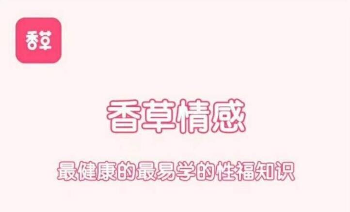 香草妹妹:男女欲望唤起前戏15课