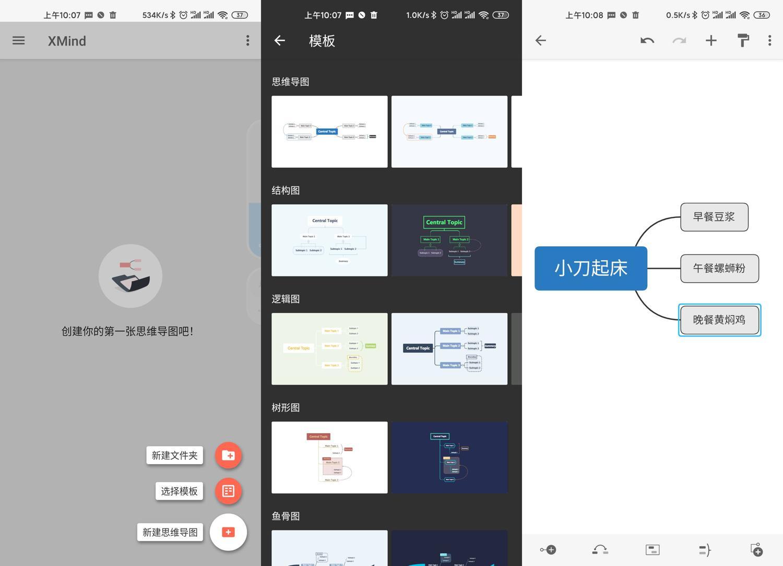 安卓XMind思维导图v1.5.8
