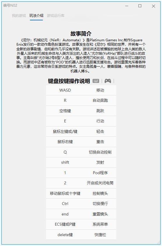 《尼尔机械纪元/2B姐姐》中文版