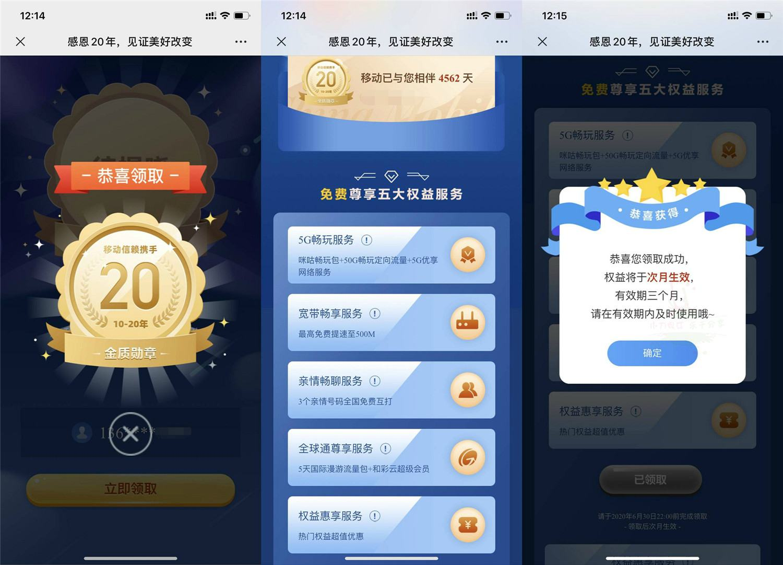 中国移动免费领5大权益服务插图