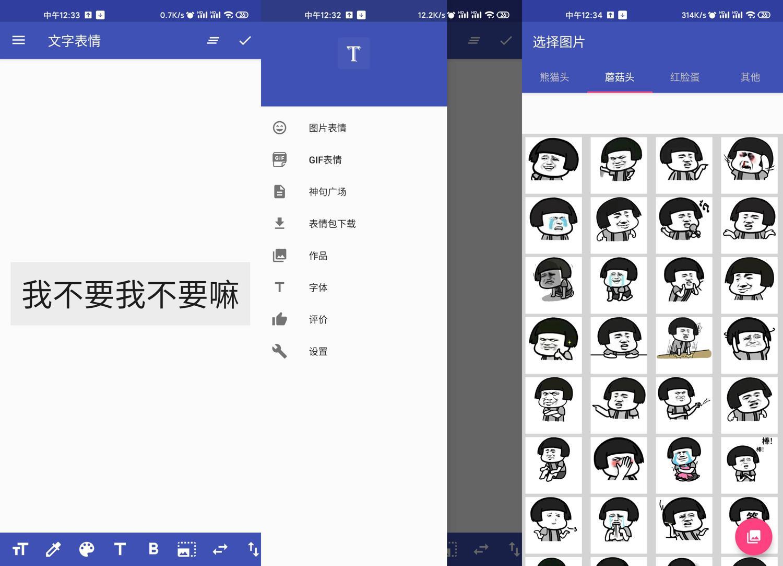 安卓文字表情制作器v1.2.3