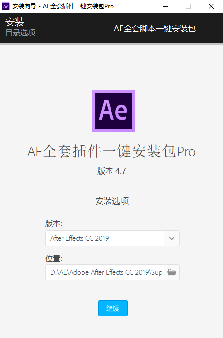 AE全套插件一键安装去限制版-小米软件库