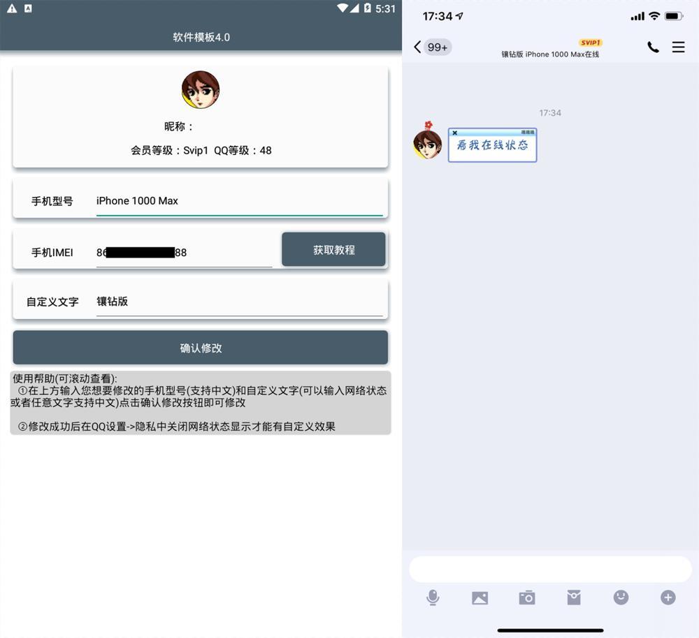 安卓QQ自定义修改在线状态