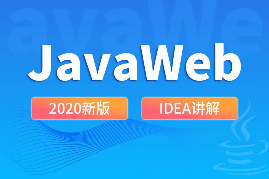 尚硅谷2020 JavaWeb新版教程