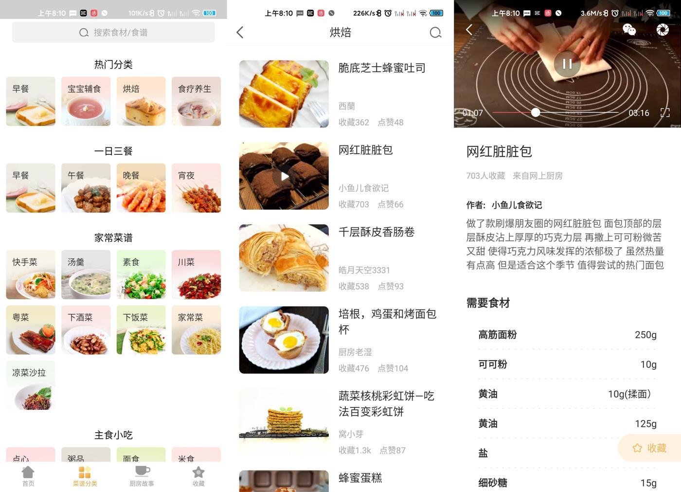 安卓家常菜v5.3.9去广告版