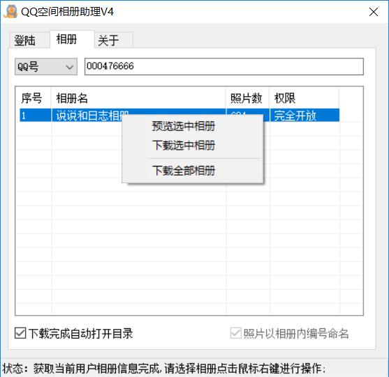 QQ空间相册下载助手V4