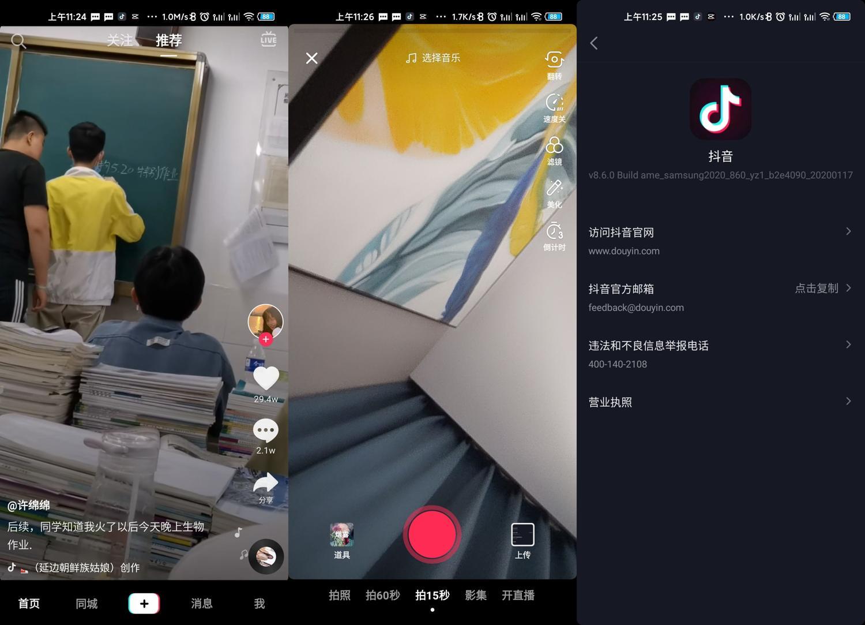 安卓抖音短视频v8.6.0.0三星定制版
