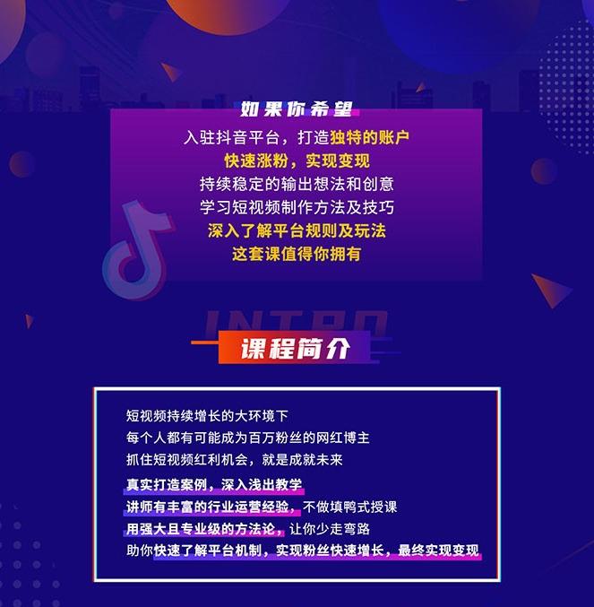 教程_新片场抖音真战练习营线上班