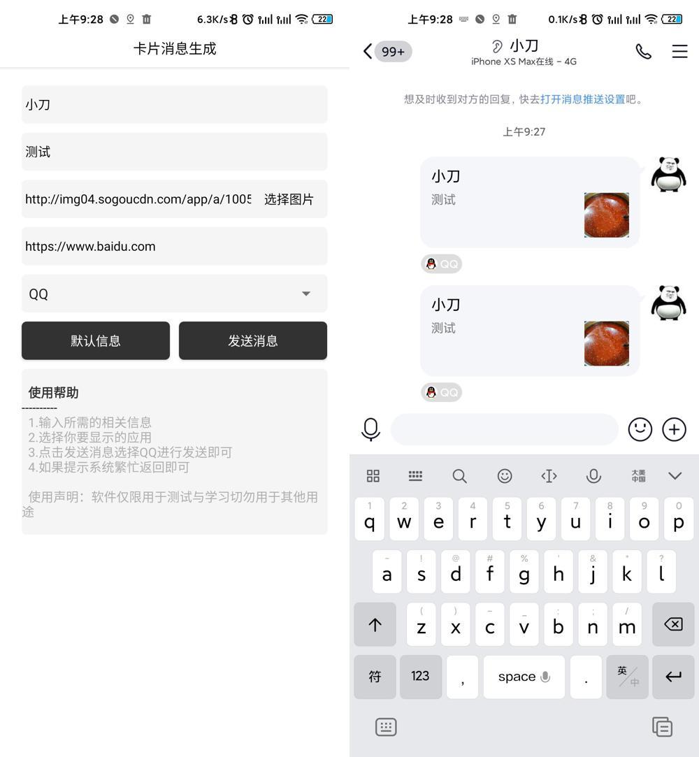 安卓QQ卡片式消息一键发送