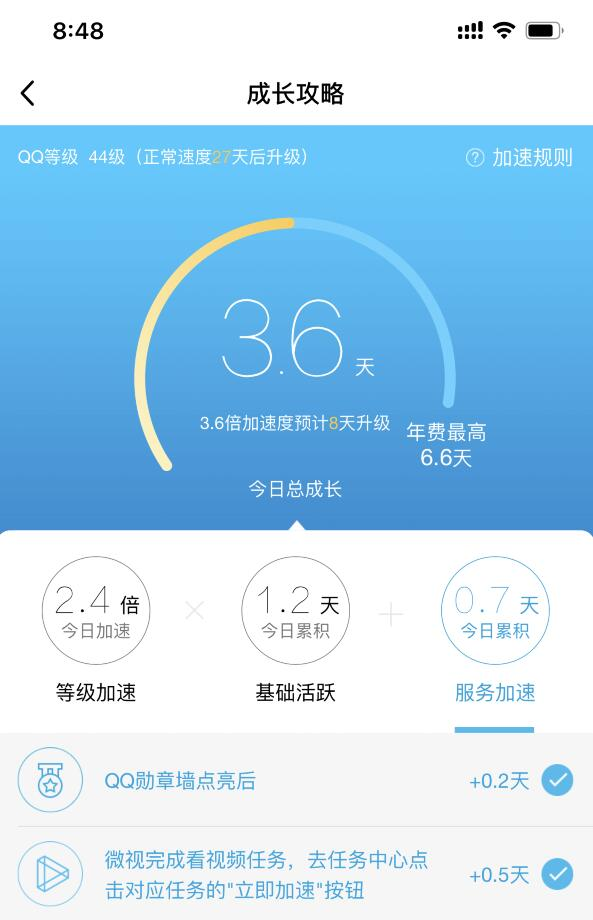 微视扫码QQ加速0.5天源码-小酒资源