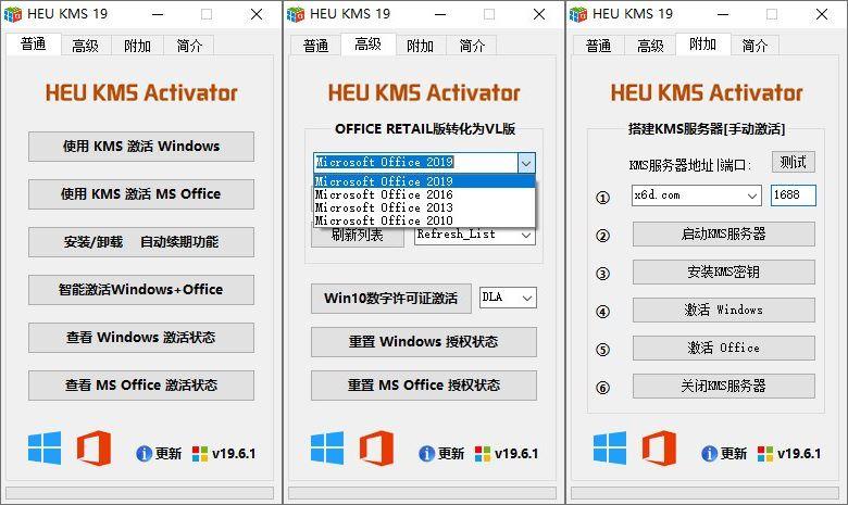 windows激活工具HEU KMS Activator v19.6.4-亿动工作室's Blog