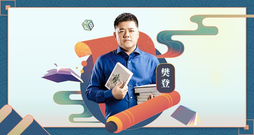 樊登:dnf辅助教程40节高效阅读必修课