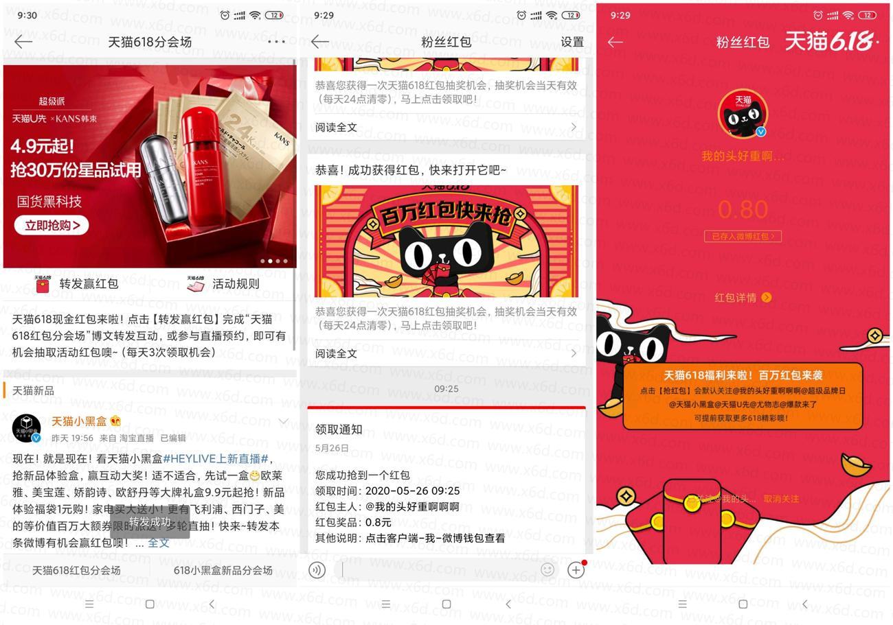 微博抽0.8~1.6元支付宝红包插图