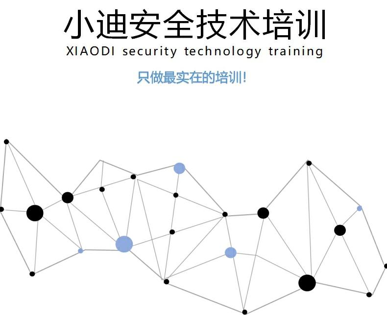 2019小迪安全培训教程1-38天 网络安全